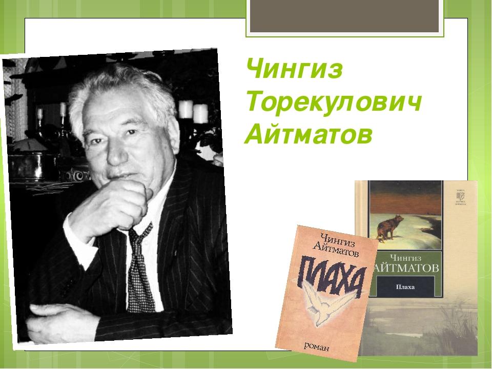 Чингиз Торекулович Айтматов
