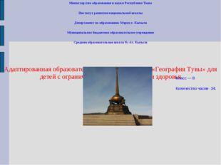 Министерство образования и науки Республики Тыва Институт развития национальн