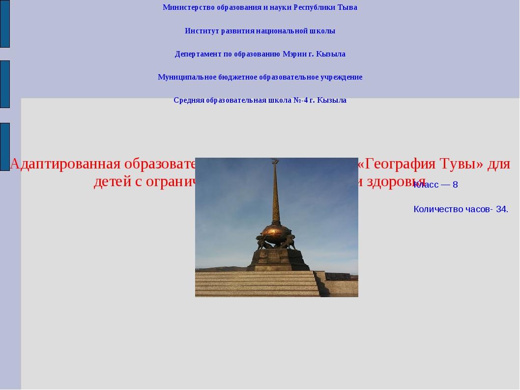 Министерство образования и науки Республики Тыва Институт развития национальн...