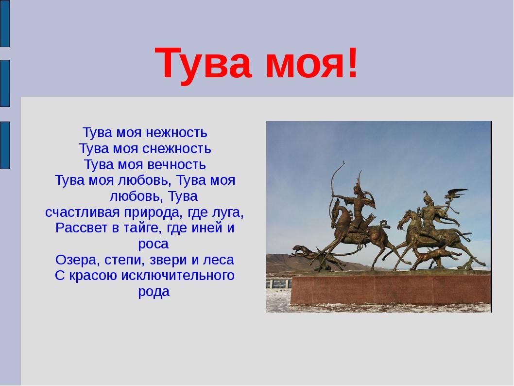 Тува моя нежность Тува моя снежность Тува моя вечность Тува моя любовь, Тува...