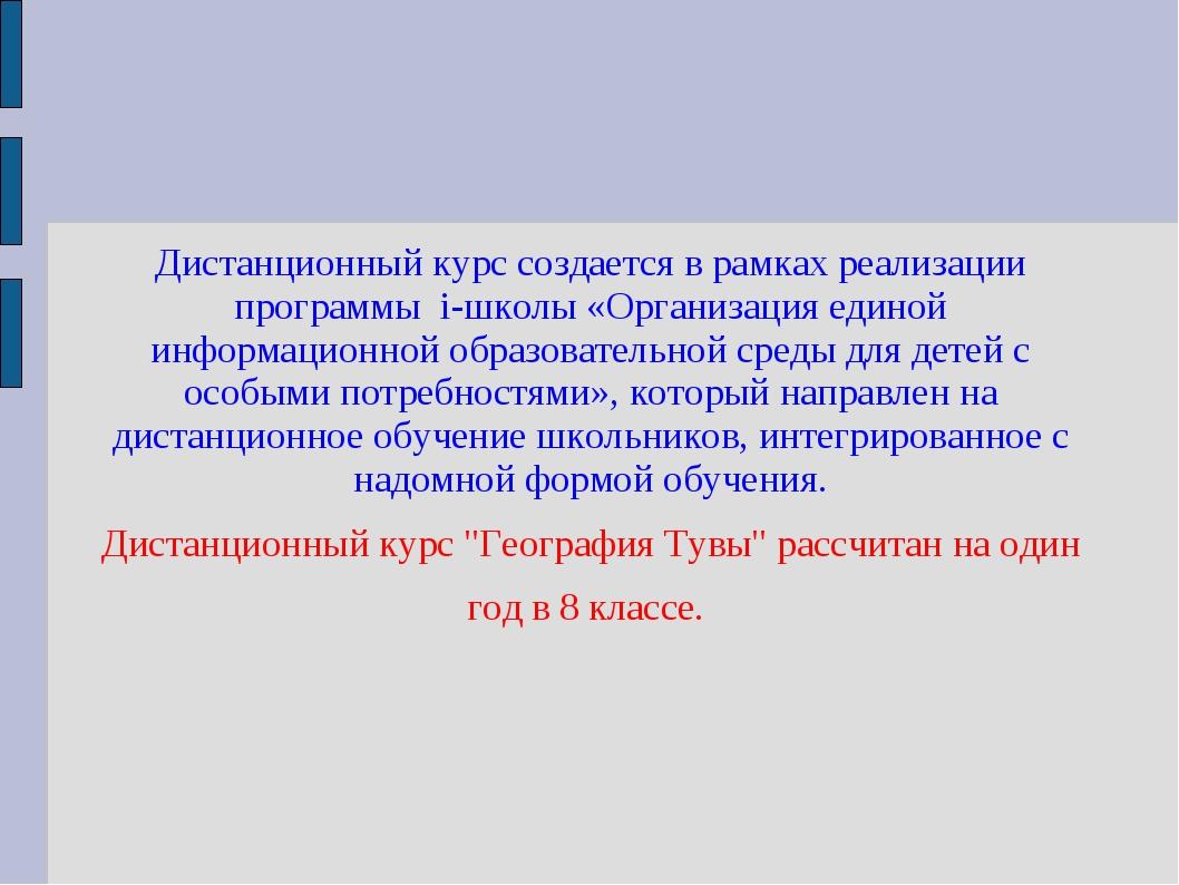 Дистанционный курс создается в рамках реализации программы i-школы «Организац...
