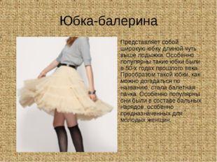 Юбка-балерина Представляет собой широкую юбку длиной чуть выше лодыжки. Особе