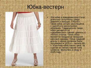 Юбка-вестерн Эти юбки в американском стиле довольно популярны среди девочек и