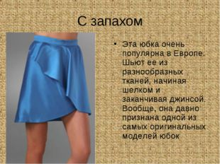 С запахом Эта юбка очень популярна в Европе. Шьют ее из разнообразных тканей,
