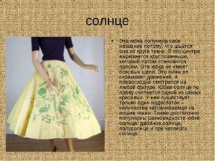 солнце Эта юбка получила свое название потому, что шьется она из круга ткани.