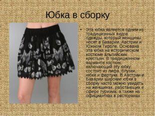 Юбка в сборку Эта юбка является одним из традиционных видов одежды, который ж