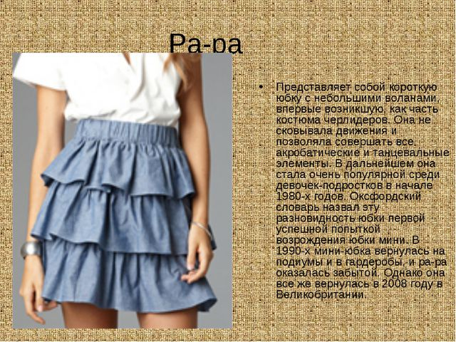 Ра-ра Представляет собой короткую юбку с небольшими воланами, впервые возникш...