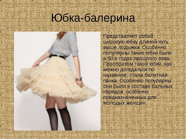 Юбка-балерина Представляет собой широкую юбку длиной чуть выше лодыжки. Особе...