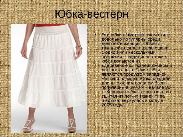 Юбка-вестерн Эти юбки в американском стиле довольно популярны среди девочек и...