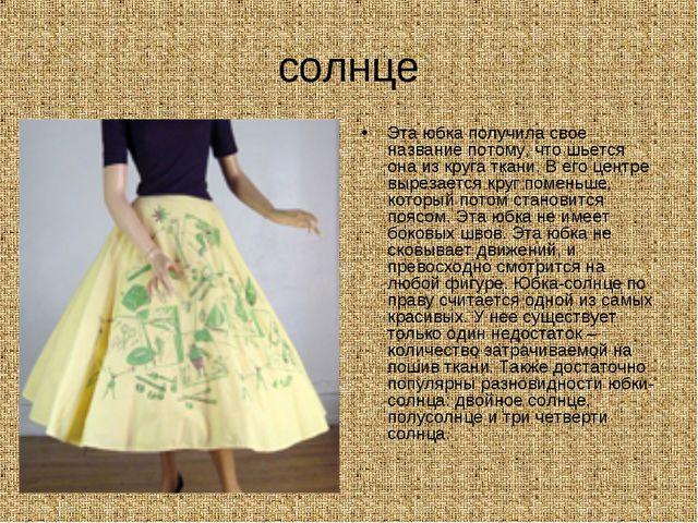 солнце Эта юбка получила свое название потому, что шьется она из круга ткани....
