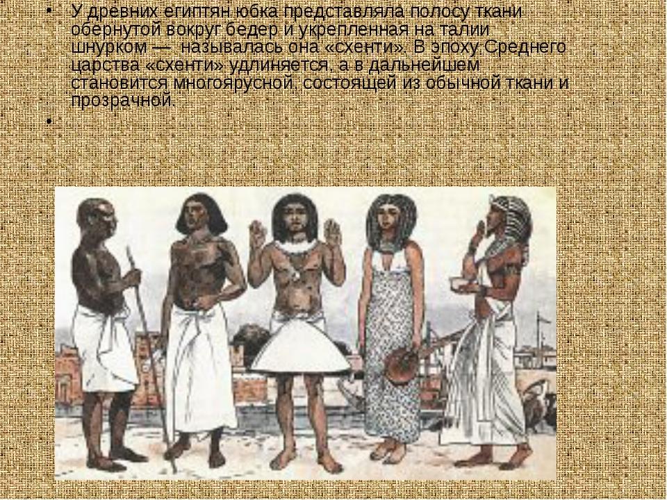 У древних египтян юбка представляла полосу ткани обернутой вокруг бедер и укр...