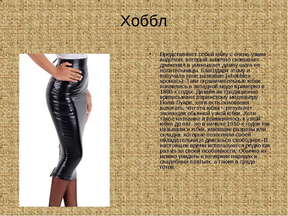 Хоббл Представляет собой юбку с очень узким подолом, который заметно сковывае...