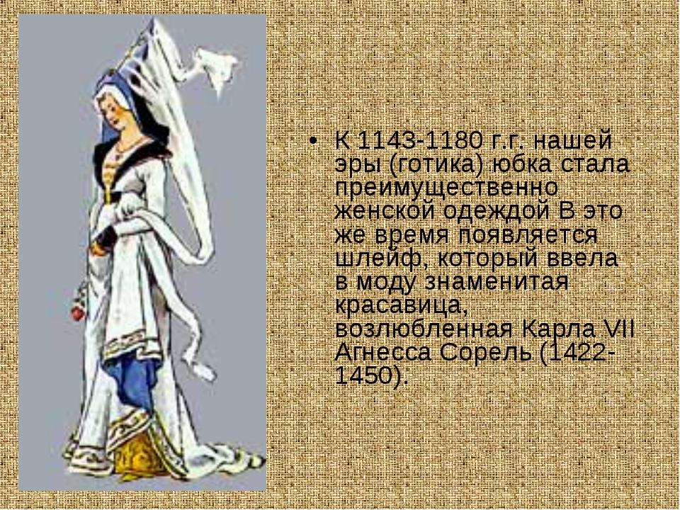 К 1143-1180 г.г. нашей эры (готика) юбка стала преимущественно женской одеждо...