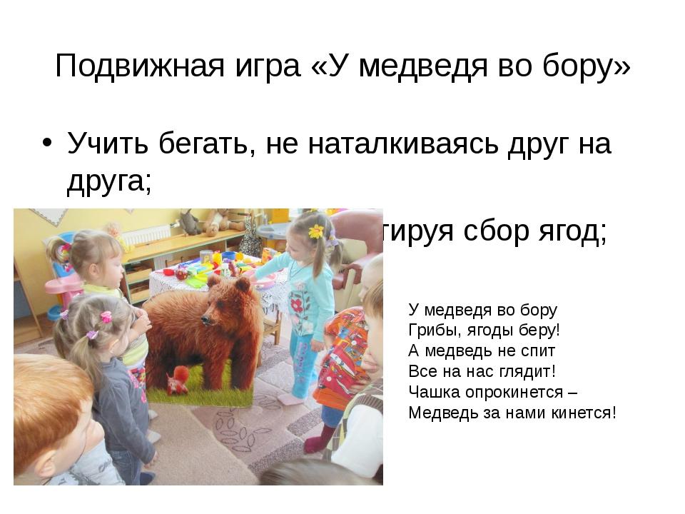 Подвижная игра «У медведя во бору» Учить бегать, не наталкиваясь друг на друг...