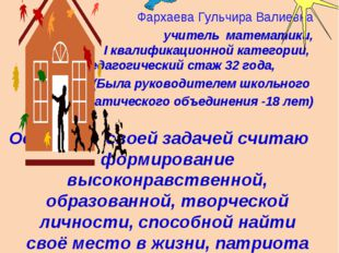 МБОУ «Средняя общеобразовательная школа №10» Фархаева Гульчира Валиевна учите
