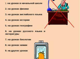 на уроках в начальной школе на уроках физики на уроках английского языка на
