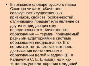 Качество-? В толковом словаре русского языка Ожегова читаем: «Качество — сово