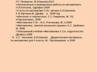 Учебник «Математика 5», Н.Я. Виленкин, М, н.2008 Учебник «Математика 5 класс,