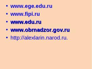 Адреса сайтов www.ege.edu.ru www.fipi.ru www.edu.ru www.obrnadzor.gov.ru http
