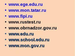 Официальные сайты поддержки ЕГЭ www.ege.edu.ru www.mon.tatar.ru www.fipi.ru w