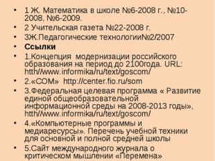 Литература: 1 Ж. Математика в школе №6-2008 г., №10-2008, №6-2009. 2 Учитель