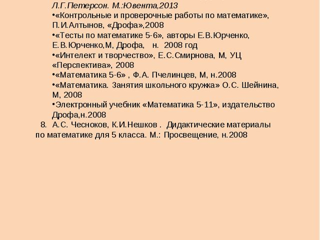 Учебник «Математика 5», Н.Я. Виленкин, М, н.2008 Учебник «Математика 5 класс,...