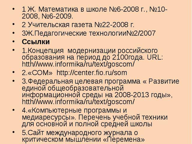 Литература: 1 Ж. Математика в школе №6-2008 г., №10-2008, №6-2009. 2 Учитель...