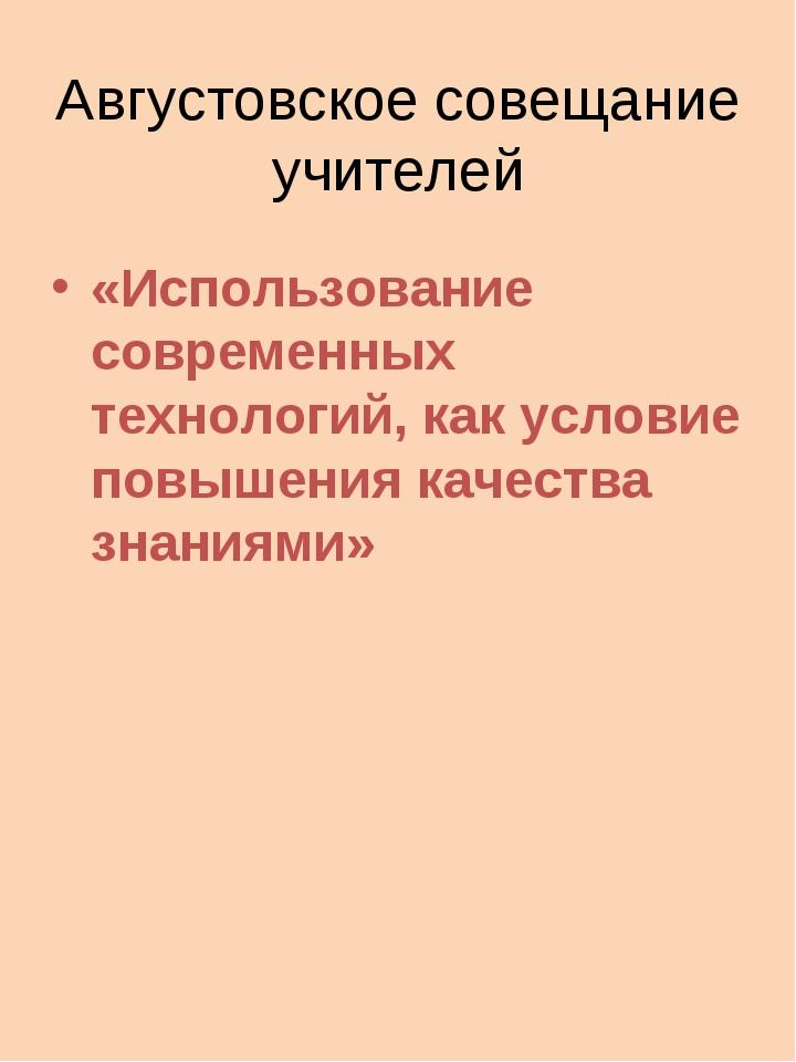 Августовское совещание учителей «Использование современных технологий, как ус...