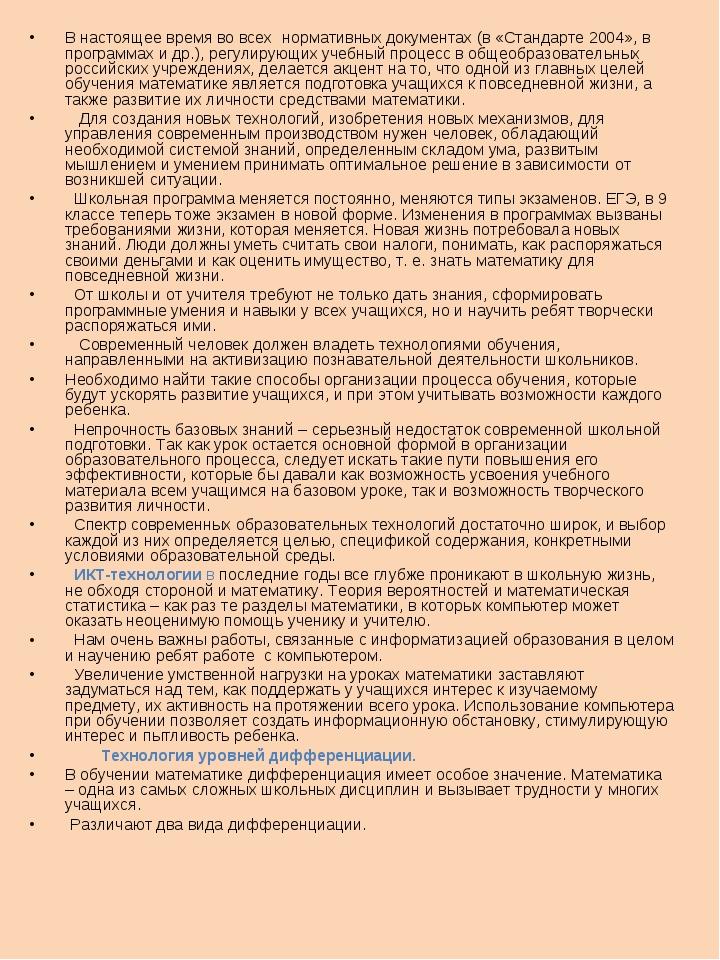 В настоящее время во всех нормативных документах (в «Стандарте 2004», в про...
