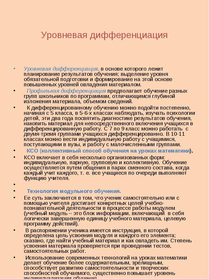 Уровневая дифференциация Уровневая дифференциация. в основе которого лежит пл...