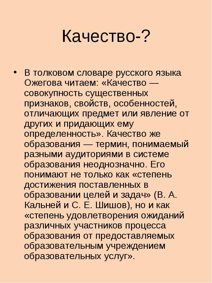 Качество-? В толковом словаре русского языка Ожегова читаем: «Качество — сово...