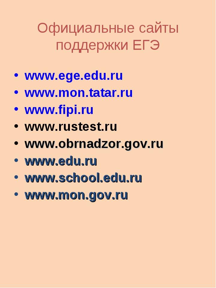 Официальные сайты поддержки ЕГЭ www.ege.edu.ru www.mon.tatar.ru www.fipi.ru w...