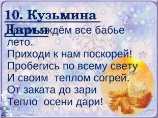 10. Кузьмина Дарья Как мы ждём все бабье лето. Приходи к нам поскорей! Пробег