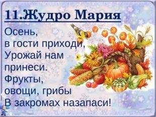 11.Жудро Мария Осень, в гости приходи, Урожай нам принеси. Фрукты, овощи, гри