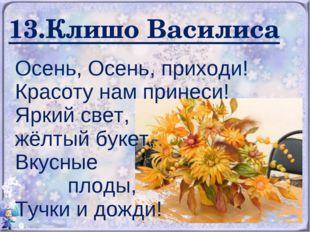 13.Клишо Василиса Осень, Осень, приходи! Красоту нам принеси! Яркий свет, жёл