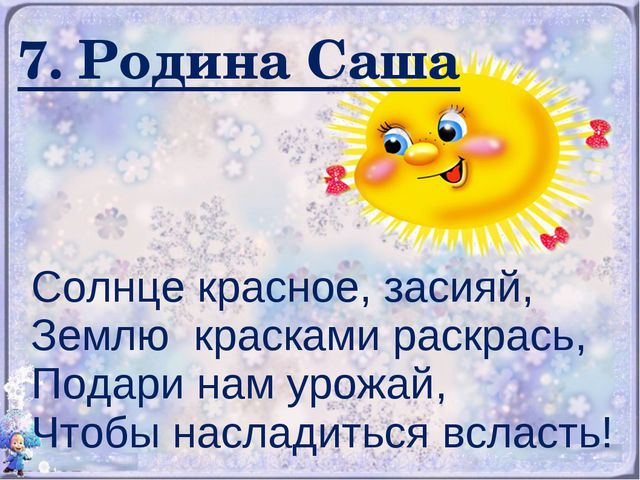 7. Родина Саша Солнце красное, засияй, Землю красками раскрась, Подари нам ур...