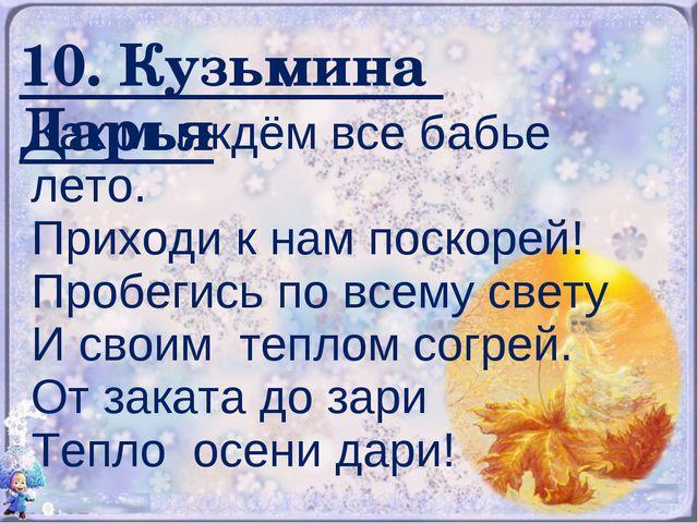 10. Кузьмина Дарья Как мы ждём все бабье лето. Приходи к нам поскорей! Пробег...