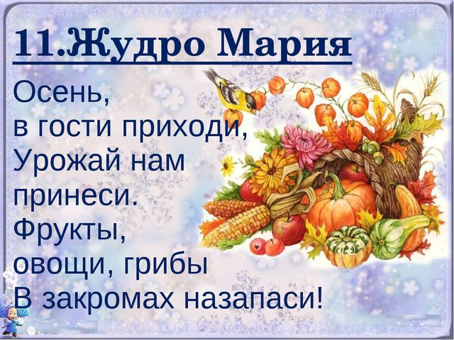 11.Жудро Мария Осень, в гости приходи, Урожай нам принеси. Фрукты, овощи, гри...