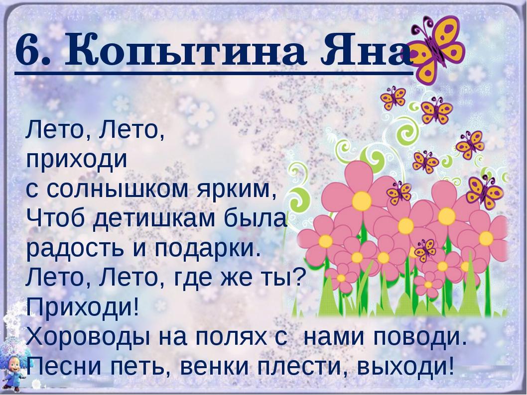 6. Копытина Яна Лето, Лето, приходи с солнышком ярким, Чтоб детишкам была рад...