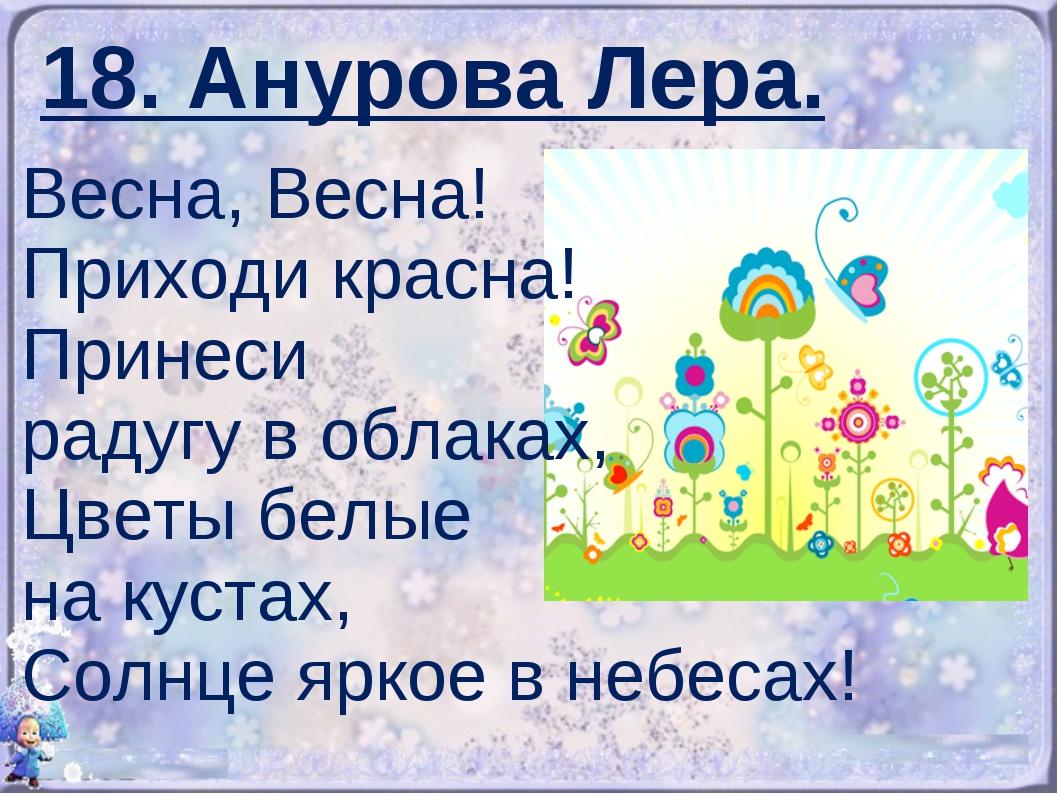 18. Анурова Лера. Весна, Весна! Приходи красна! Принеси радугу в облаках, Цв...