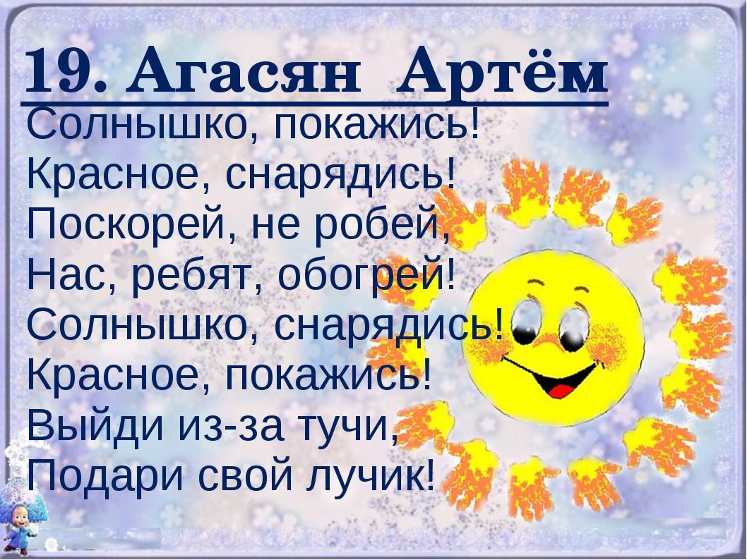 19. Агасян Артём Солнышко, покажись! Красное, снарядись! Поскорей, не робей,...