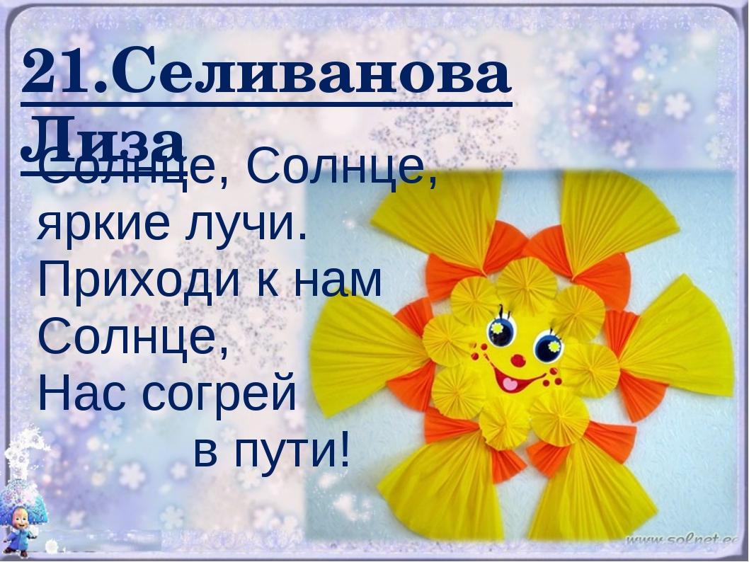 21.Селиванова Лиза Солнце, Солнце, яркие лучи. Приходи к нам Солнце, Нас согр...