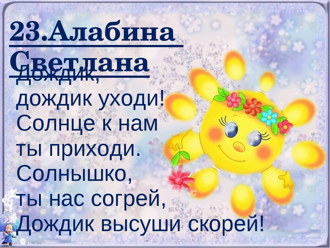 23.Алабина Светлана Дождик, дождик уходи! Солнце к нам ты приходи. Солнышко,...