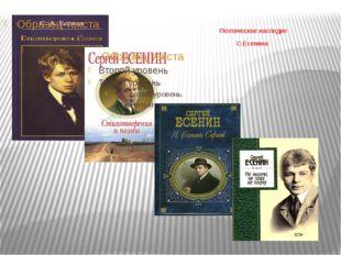 Поэтическое наследие С.Есенина