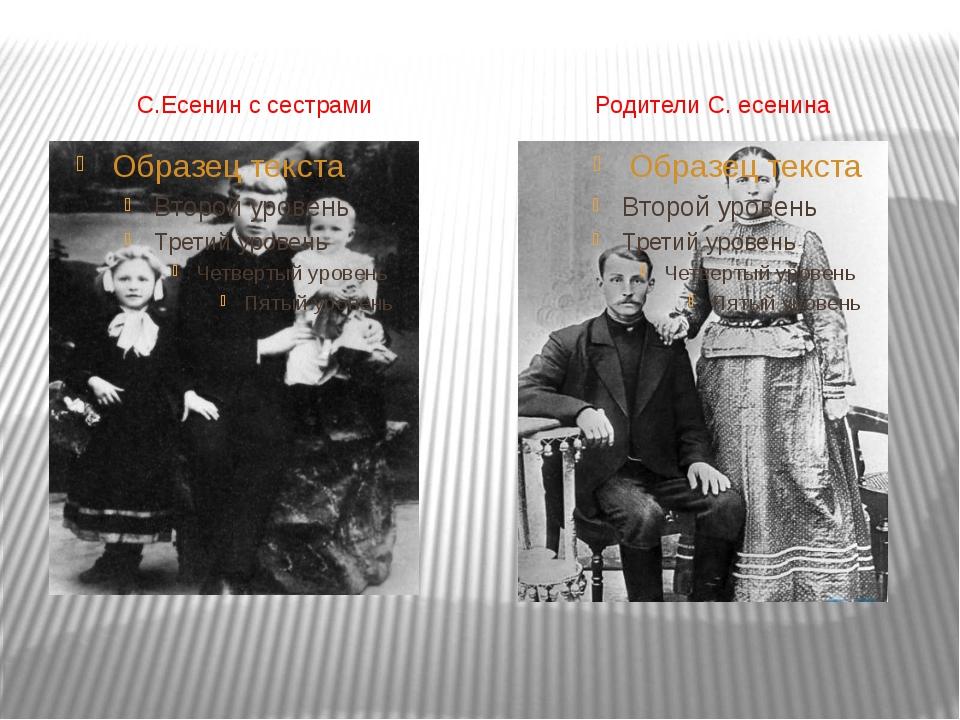 С.Есенин с сестрами Родители С. есенина
