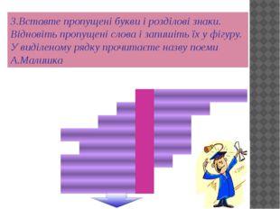 3.Вставте пропущені букви і розділові знаки. Відновіть пропущені слова і запи