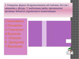 5.Утворіть форми дієприкметників від поданих дієслів і запишіть у фігуру. У в