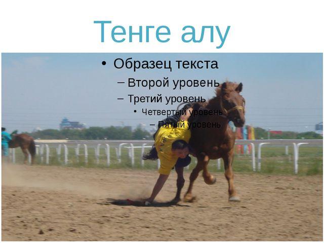 Тенге алу