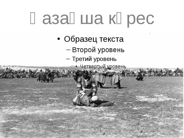 Қазақша күрес