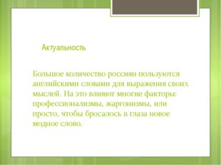 Актуальность Большое количество россиян пользуются английскими словами для вы